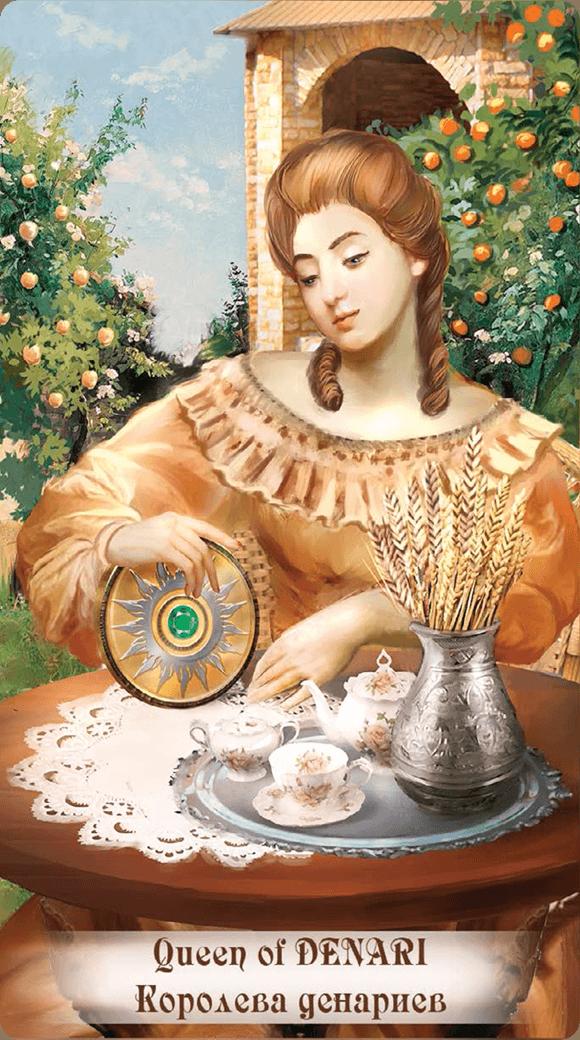 Королева денариев