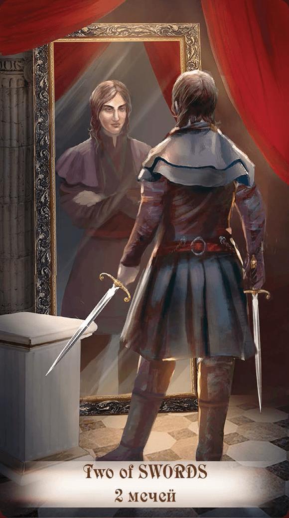 2 мечей