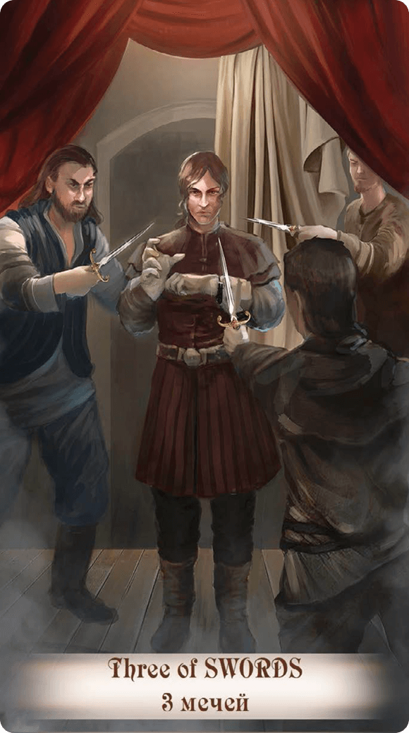3 мечей