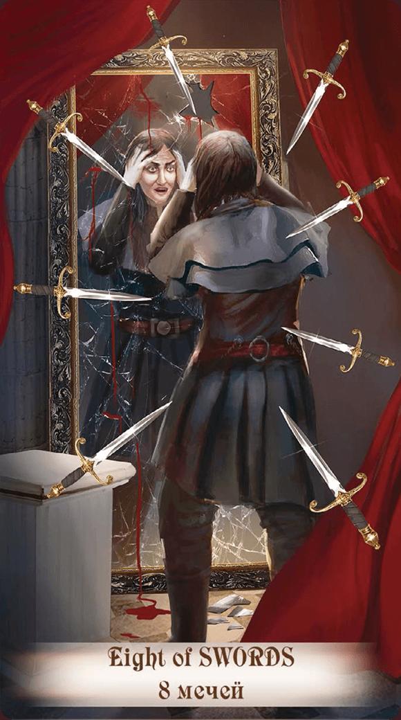 8 мечей