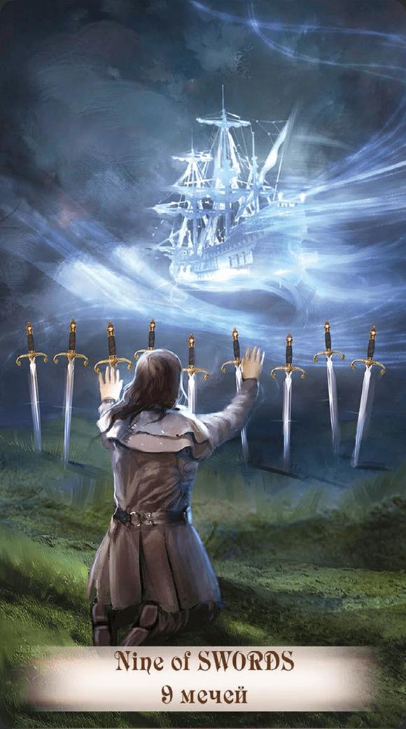 9 мечей